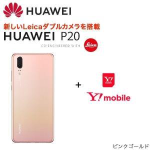 SIMフリースマホ SIMセット HUAWEI P20 ピンクゴールド 新規ユーザー向け|softbank-selection