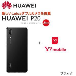 SIMフリースマホ SIMセット HUAWEI P20 ブラック MNPユーザー向け|softbank-selection