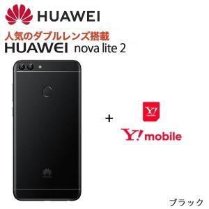 HUAWEI nova lite 2 ブラック 新規ユーザー向け SIMフリースマホ SIMセット|softbank-selection