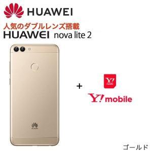 HUAWEI nova lite 2 ゴールド MNPユーザー向け SIMフリースマホ SIMセット|softbank-selection