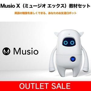 アウトレット Musio X 教材セット|softbank-selection