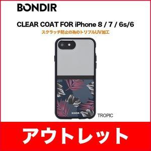 アウトレット BONDIR CLEAR COAT FOR iPhone 8 / 7 / 6 - TROPIC 272-007-BND|softbank-selection