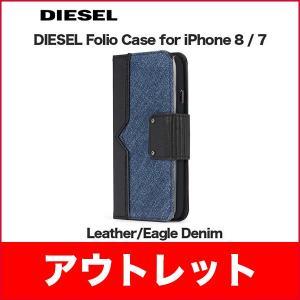 アウトレット iPhone 7/8 FOLIO CASE -Leather/Denim DIPH-011-LEAGD|softbank-selection