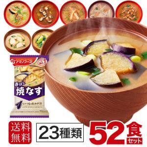 アマノフーズ フリーズドライ 味噌汁 22種 50食セット