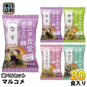 【福袋】マルコメ フリーズドライ タニタ食堂監修 減塩みそ汁 (10食入を2種類選べる)20食セット