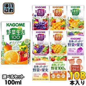 カゴメ 野菜ジュース 100ml 紙パック 選べる 108本 (36本×3)