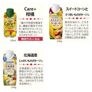 カゴメ 選べるスムージー 330ml 紙パック (12本入を4種選べる)48本セット〔グリーン ミックス 豆乳 バナナ ベリー〕|softdrink|04