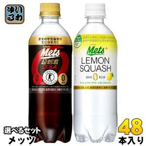メッツコーラ レモンスカッシュ 480ml ペットボトル 選べる 48本 (24本×2) キリン〔コ...