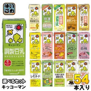 キッコーマン 豆乳 200ml 紙パック 選べる 54本 (18本×3)