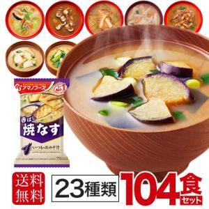 アマノフーズ フリーズドライ 味噌汁 22種 100食セット