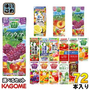 カゴメ 選べる紙パック 72本セット (野菜ジュース)〔野菜...