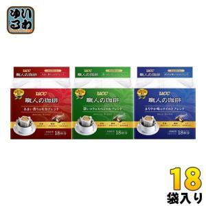 UCC 職人の珈琲 ドリップコーヒー (18杯分×6袋)×3種アソートセット softdrink