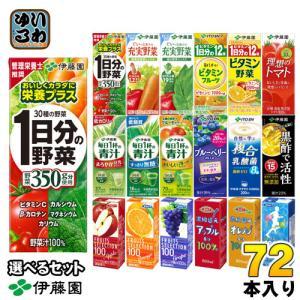 伊藤園 エルビー 選べる紙パック (24本入を3...の商品画像