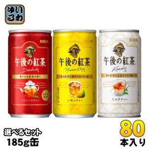 午後の紅茶 185g 缶 選べる 80本 (20本×4) キリン〔ストレート レモン ミルク おいし...