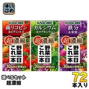【福袋】カゴメ 選べる野菜一日これ一本 超濃縮 (24本入を3種類選べる) 125ml紙パック 72本セット