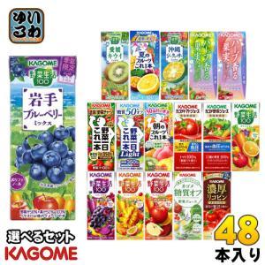 カゴメ 野菜ジュース 他 195ml 200ml 紙パック 選べる 48本 (24本×2) 〔野菜生...