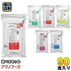 【福袋】アマノフーズ フリーズドライ 選べる業務用みそ汁&スープ (30食入を3種類選べる)90食セット