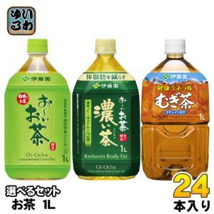 おーいお茶 1L ペットボトル 選べる 24本 (12本×2) 伊藤園〔緑茶 濃い茶 麦茶 むぎ茶 ...