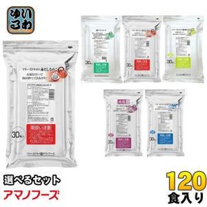 【福袋】アマノフーズ フリーズドライ 選べる業務用みそ汁&スープ (30食入を4種類選べる)120食セット