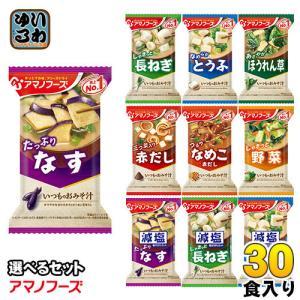 【福袋】アマノフーズ フリーズドライ 選べるいつものおみそ汁 (10食入を3種類選べる)30食セット