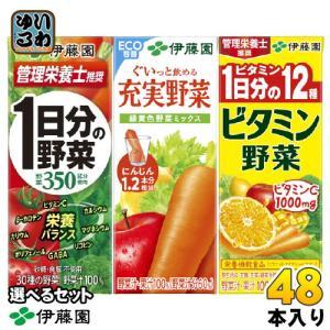 伊藤園 選べる紙パック (12本入を4種類選べる...の商品画像
