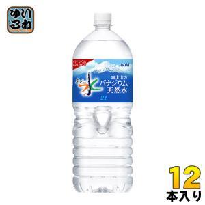 アサヒ おいしい水 富士山のバナジウム天然水 2Lペットボト...