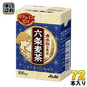 アサヒ 六条麦茶 100ml 紙パック 72本 (18本入×4 まとめ買い)〔麦茶 むぎちゃ お茶〕