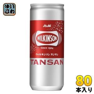 ウィルキンソン タンサン 250ml 缶 80本 (20本入×4 まとめ買い) アサヒ〔炭酸水〕