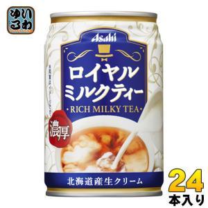 アサヒ ロイヤルミルクティー 280g 缶 24本入