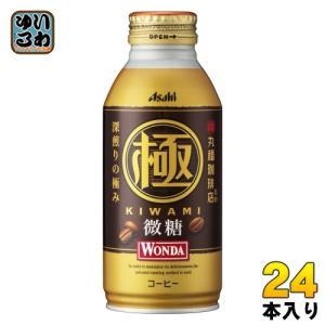 アサヒ WONDA 極 微糖 370gボトル缶 24本入
