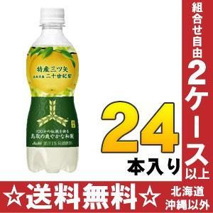 アサヒ 特産三ツ矢 鳥取県産二十世紀梨 460mlペット 2...
