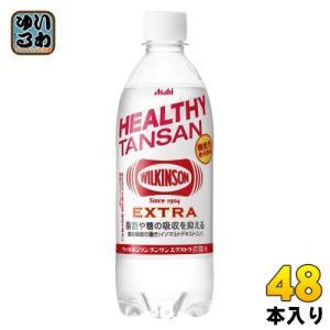 ウィルキンソン タンサン エクストラ 490ml ペットボトル 48本 (24本入×2 まとめ買い)...
