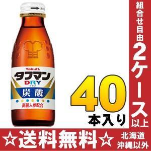 ヤクルト タフマン DRY 120ml瓶 40本入