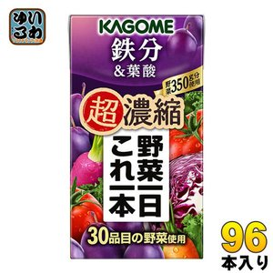 カゴメ 野菜一日これ一本 超濃縮 鉄分 125ml紙パック 24本入×4 まとめ買い (野菜ジュース)