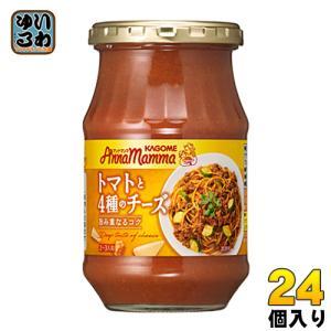 カゴメ アンナマンマ トマトと4種のチーズ 330g 瓶 24個 (12個入×2 まとめ買い)