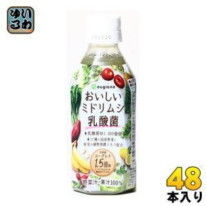 ユーグレナ おいしいミドリムシ 乳酸菌 280gペットボトル 24本入×2 まとめ買い〔野菜ジュース...