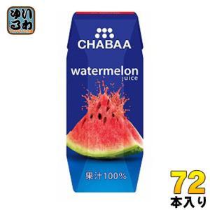 ハルナプロデュース CHABAA 100%ジュース ウォーターメロン 180ml 紙パック 72本 ...