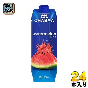 ハルナプロデュース CHABAA 100%ジュース ウォーターメロン 1000ml 紙パック 24本...