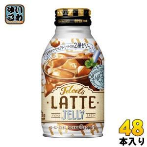 ポッカサッポロ JELEETS ラテゼリー 265g ボトル缶 48本 (24本入×2 まとめ買い)...