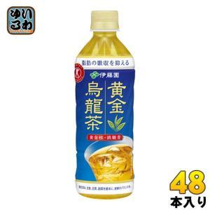伊藤園 黄金烏龍茶 500ml ペットボトル 48本 (24本入×2 まとめ買い)