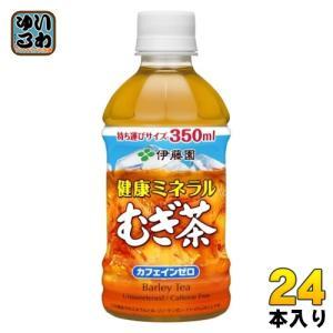 伊藤園 健康ミネラルむぎ茶 350ml ペットボトル 24本入〔麦茶 むぎちゃ お茶〕