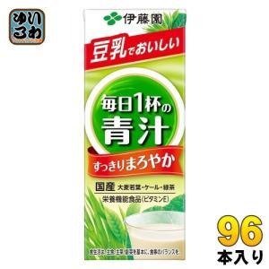 伊藤園 毎日1杯の青汁 まろやか豆乳ミックス 200ml 紙パック 96本 (24本入×4 まとめ買...