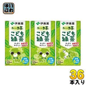 伊藤園 お〜いお茶 こども緑茶 125ml紙パック 36本入