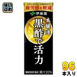 伊藤園 黒酢で活力 200ml 紙パック 96本 (24本入×4 まとめ買い)