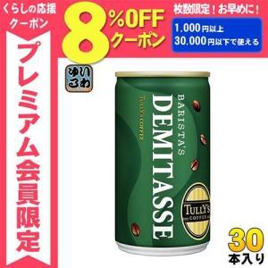 伊藤園 タリーズコーヒー バリスタズ デミタス 165g缶 30本入