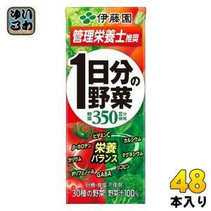 伊藤園 1日分の野菜 200ml 紙パック 48本 (24本入×2 まとめ買い) 野菜ジュース〔野菜...