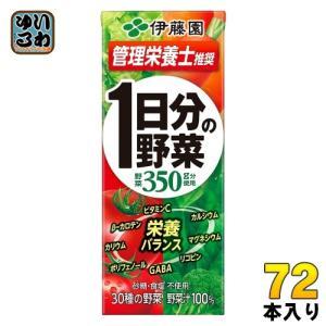 伊藤園 1日分の野菜 200ml 紙パック 72本 (24本入×3 まとめ買い) 野菜ジュース〔野菜...