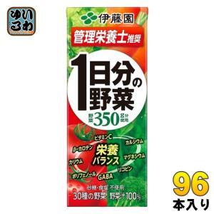 伊藤園 1日分の野菜 200ml 紙パック 96本 (24本入×4 まとめ買い) 野菜ジュース〔野菜...