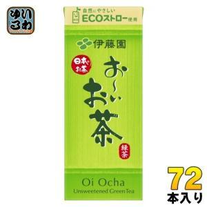 伊藤園 お〜いお茶 緑茶 250ml 紙パック 72本 (24本入×3 まとめ買い)