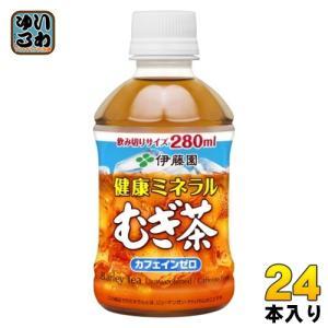 伊藤園 健康ミネラルむぎ茶 280ml ペットボトル 24本入〔麦茶 むぎちゃ お茶〕